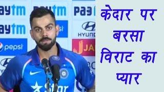 Download Virat Kohli calls Kedar Jadhav's innings 'Outstanding', watch video | वनइंडिया हिन्दी 3Gp Mp4