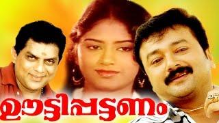 Ootty Pattanam | Malayalam Full Movie | Jayaram , Siddique & Anju | Comedy Entertainer Movie