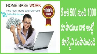 how to earn money online in telugu by clicking ads - earn money easily fast 500/- perday
