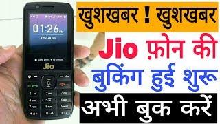 Jio phone booking started || Book Now || Jio फ़ोन की बुकिंग हुई शुरू अभी बुक करें