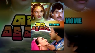 Raja Vikramarka Telugu Full Movie | Chiranjeevi | Amala | Radhika | Brahmanandam