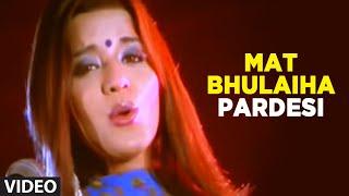 Mat Bhulaiha Pardesi (Full Bhojpuri Video Song)Feat.Nirahua & Monalisa
