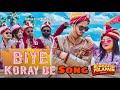 Biya Koray De Song   The Ajaira LTD   Prottoy Heron   Bangla New Song 2021   Shovon Roy