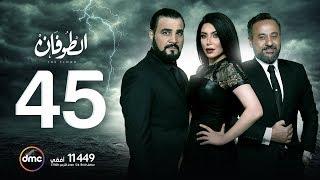 مسلسل الطوفان - الحلقة الخامسة والأربعون - The Flood Episode 45
