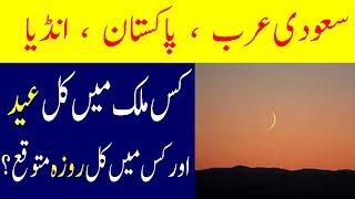 Eid ul-Fitr 2018 Date in Saudi Arabia , Pakistan and India | When is Eid al-Fitr in 2018?