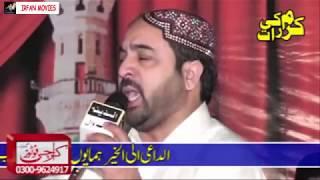 Ahmed Ali Hakim - Waikh Ke Tera Chan - Naat Sharif - Best Voice