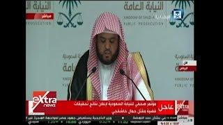 غرفة الأخبار| النيابة العامة السعودية تعقد مؤتمرًا صحفيًا بشأن نتائج تحقيق مقتل جمال خاشقجي