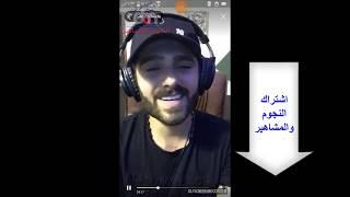عمار الكوفى نجم عرب ايدل  يغنى عذرا رائعه جدا ويغنى مواقف بطريقة جديدة جزء 2