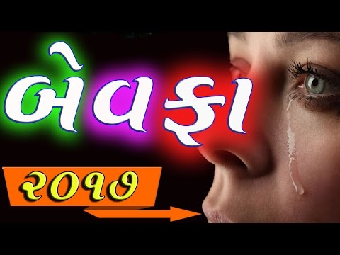 Xxx Mp4 બેવફા ગુજરાતી ગુજરાતી સોન્ગ Bewafa Gujarati Song Gujarati Song 3gp Sex