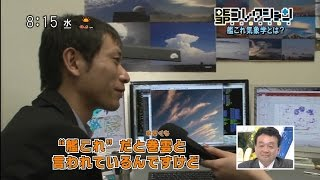 艦これ気象学とは? 艦隊と気象の意外な関係~気象庁 気象研究所 荒木健太郎(せきぐちあいみ) [モーニングCROSS]