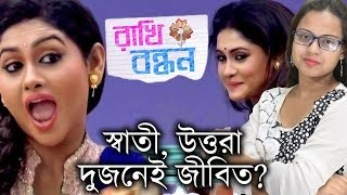 [ADVANCE TWIST] 🔥Swati, Uttara Dujonei Jibito?🔥 | Rakhi Bandhan | Star Jalsha | Chirkut Infinity