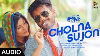 Cholna Sujon - Sajib Rana & Salma | Bokhate (2016) | Audio Song | Ahmmed Humayun
