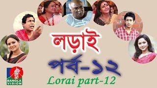Bangla Natok 2015 Lorai Part 12 (লড়াই পর্ব ১২)