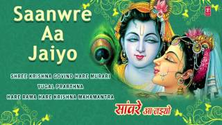 SAANWRE AA JAIYO KRISHNA  BHAJANS BY ASHOK SHARMA,KUMAR ASHU SHARMA I AUDIO JUKE BOX