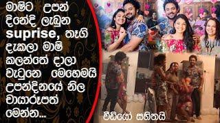 උපන්දිනේදි ලැබුන තෑගි දැකලා මාෂි කලන්තේ දාලා වැටුනෙ  මෙහෙමයි|Pubudu Chathuranga's wife Mashi'