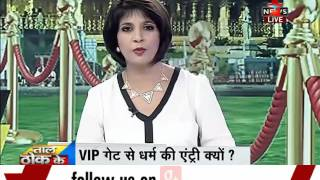 Woman assaulted by cops, her fault? She entered the VIP line for darshan!