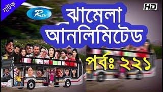 Jhamela Unlimited Ep-221 | ঝামেলা আনলিমিটেড । Rtv Drama Serial | Rtv
