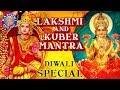 Lakshmi & Kuber Mantras | लक्ष्मी कुबेर मंत्र | Diwali Mantras | Diwali Songs | दिवाली के गाने
