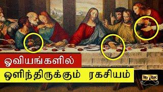 ஓவியங்களில் ஒளிந்திருக்கும் ரகசியம் | The Da Vinci code | டா வின்சி | Mr.GK