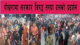 बाम सरकार विरुद्ध तरूण दलले पोखरामा गरेको प्रदर्शन ||Congress Vs Nepal Government