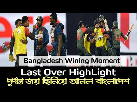Xxx Mp4 Bangladesh Winning Moment By Srilanka Nidahas Trophy 2018 Last Over Bangladesh Vs Srilanka 3gp Sex
