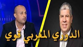 طارق مصطفى وأحمد شوبير يشيدان بقوة الدوري المغربي وجمهوره و تشويق الأمتار الأخيرة
