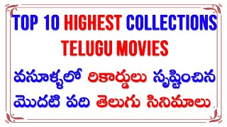 Top 10 Highest Collections Tollywood (Telugu ) Movies | Share Collections | Till Jan 2016