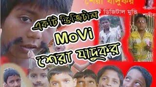 New Bangla Movi Sera Jadukar (সেরা যাদুকর) (Best Magician)2015