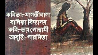 Bangla Kobita   বেণীমাধব   Benimadhab  জয় গোস্বামী   Joy Goswami   মালতীবালা বালিকা বিদ্যালয় পারমিতা