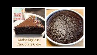 चॉकलेट केक बनाइये – कुकर में –How To Make Eggless Chocolate Cake || EGGLESS CHOCOLATE WITHOUT OVEN