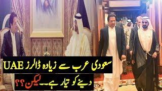 UAE Give Big Package To Pakistan Than Saudi Arabia But???? Imran Khan Visit Of UAE Latest News