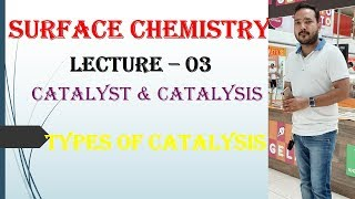 Surface Chemistry: 03 #Catalyst#Catalysis#Types Of Catalysis | CBSE | By Rahul Panwar