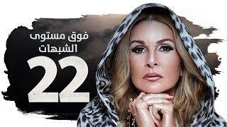 مسلسل فوق مستوى الشبهات HD - الحلقة الثانية والعشرون ( 22 ) - بطولة يسرا - Fok Mostawa Elshobohat