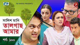 Shalish Mani Tal Gach Amar | Episode - 100 | Bangla Comedy Natok | Siddiq | Ahona | Mir Sabbir