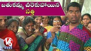 Bithiri Sathi Visits Bathukamma Sarees Distribution Center | Teenmaar News | V6 News