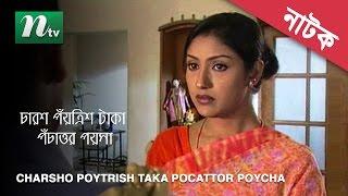 Bangla Teleflim - Charsho Poytrish Taka Pochattor Poysa I Tariq Anam, Chhanda, Tushar, Shireen Bakul