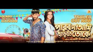 Parbona Ami Charte Toke 2015 HD Bengali Movie