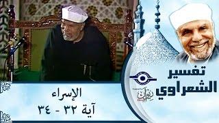 الشيخ الشعراوي |  تفسير سورة الإسراء، (آية ٣٢-٣٤)