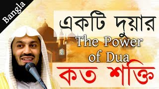 🙏The Power Of Dua  True Story ᴴᴰ 🌴 Lectured by Mufti Ismail Menk┇Bangla Dubbing┇Mostofa Cartoon