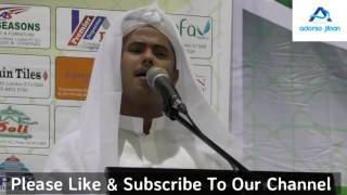 Hafiz Nazmus Sakib এর সুমধুর কন্টে কোরআন তিলাওয়াত, Azmat E Quran Conference London 2016 |