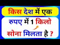GK के 10 सवाल जो आप शायद ही जानते होंगे , Interesting Gk , GK Quiz In Hindi #Gk #interestinggk