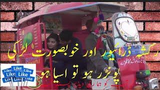 Ek Rickshaw Driver Beautiful Ladki Ko Dekha Kar Apny Aap Se Baher Ho Gya ek rickshaw driver download
