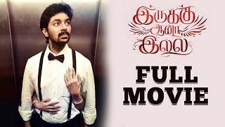 Irukku Aana Illai Tamil Full Movie