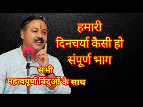 Xxx Mp4 Rajiv Dixit Full Video हमारी दिनचर्या कैसी हो Daily Routine Kaisa Ho Important Points 3gp Sex