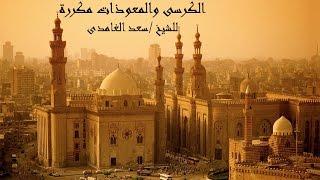 الكرسى والمعوذات مكررة للشيخ سعد الغامدى