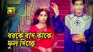 বরকে বাদ দিয়ে কাকে ফুল দিচ্ছে |  Shabnur | Shakib Khan | Phool Nebo Na Asru Nebo | Movie Scene