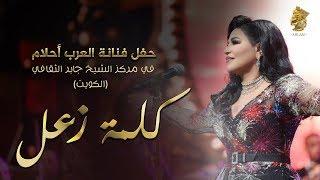 Ahlam - Kelmet Zaal (Live in Kuwait) | أحلام – كلمة زعل (حفله الكويت) | 2017