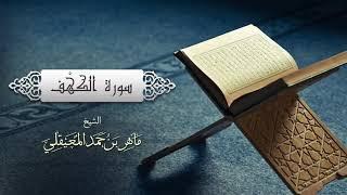 الشيخ ماهر المعيقلي   سورة الكهف النسخة الأصلية