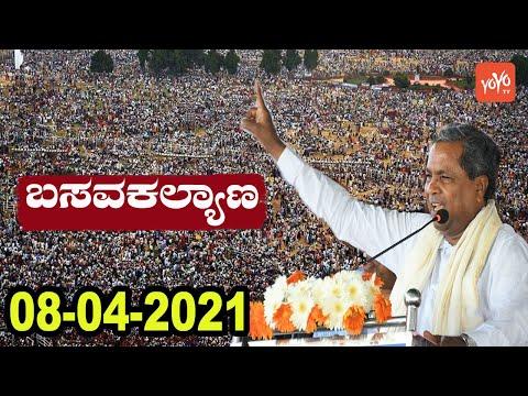 INC Karnataka LIVE Siddaramaiah Public Meeting At Basavakalyan 08 04 2021 YOYO Kannada News
