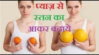 प्याज़ से स्तन का आकर बढ़ाये  || Bigger Breasts with Onion Juice In Hindi